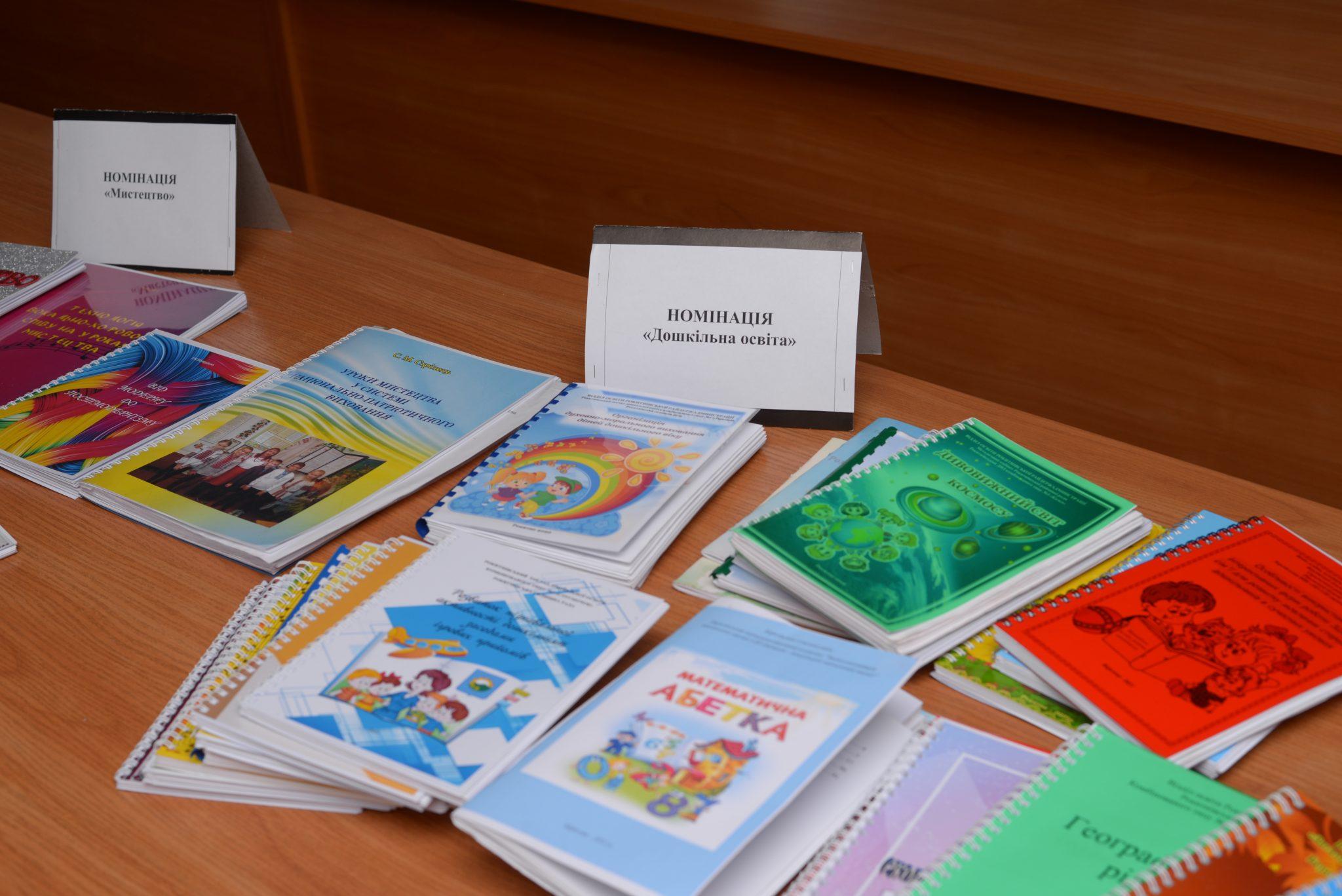Про засідання експертних комісій конкурсу-ярмарку педагогічної творчості