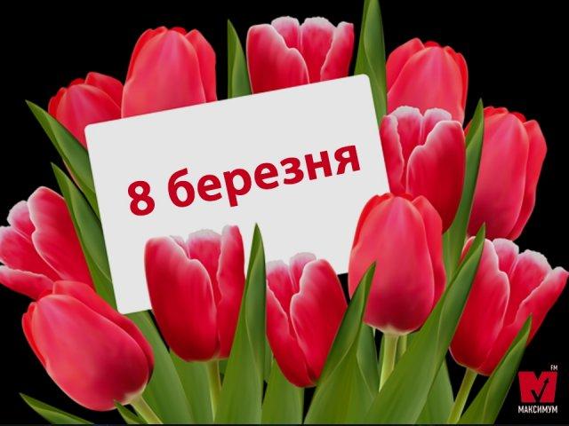 Зі Святом Весни! Ніжності, краси і любові!
