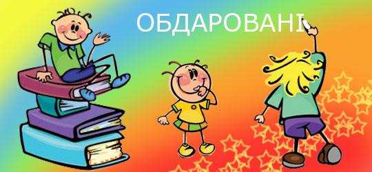 """Вебінар на тему """"Робота з обдарованими дітьми на уроках зарубіжної літератури"""""""